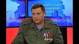 Смерть Захарченко окончательно развязала Киеву руки Донбасс  Тучи сгущаются