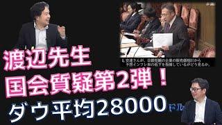 YouTube動画:ダウ平均28000ドル超え史上最高値! 安達誠司のマーケットニュース 江崎道朗【チャンネルくらら】