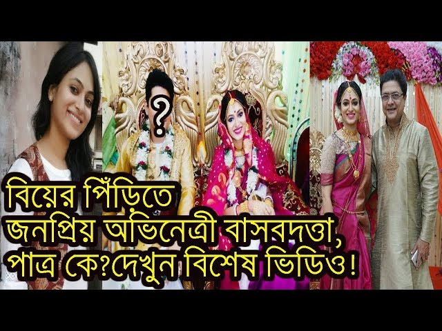 ????? ???? ????? ??????? ????????? ?????????,????? ???|Bengali actress basabdatta Chatterjee wedding