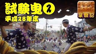 泉祭記ブログ↓ senaiki.com.
