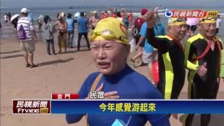 泳渡大海看美景! 金門上千人搶攤料羅灣-民視新聞