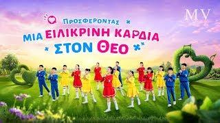 Χριστιανικά Παιδικά Τραγούδια | Προσφέροντας μια ειλικρινή καρδιά στον Θεό