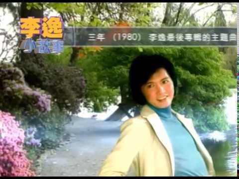 李逸 - 三年 (Lee Yee - San Nian)