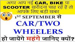 NEW CAR AND TWO WHEELER WILL BECOME COSTLY FROM 1ST SEPTEMBER 2018 DUE TO LONG TERM INSURANCE