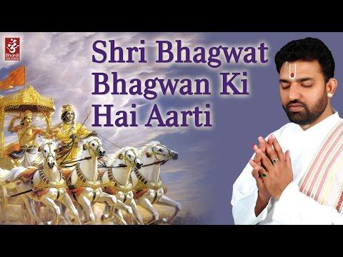 Yogeshwar bhagwan aarti lyrics