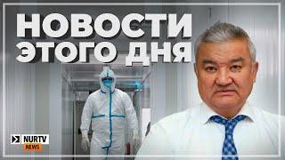 Аким в Казахстане заразился коронавирусом: Новости дня