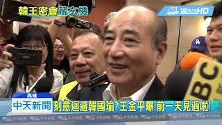 20190628中天新聞 里長餐會不等韓國瑜?王金平曝:昨天見過啦!