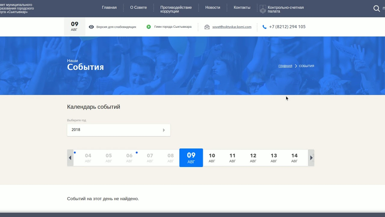 Календарь событий на сайте гос совета разработка сайта NORTEX