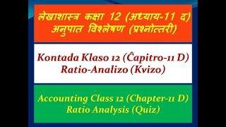 Kontada Klaso 12 (Ĉapitro-11 D) Ratio-Analizo (Kvizo) (esperanto)