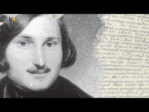 Микола Гоголь   Українці, що змінили світ