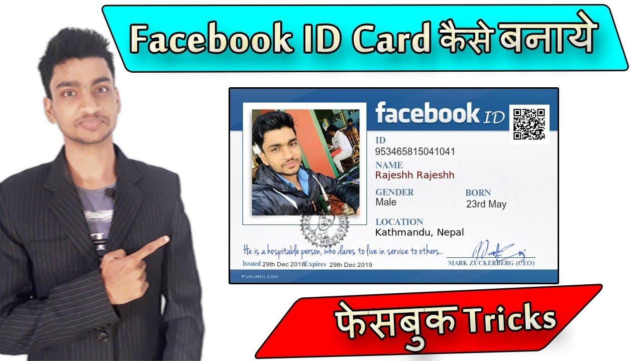 How to Make Facebook ID Card ( Facebook Identity Card ) | [ Hindi – हिंदी ]