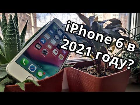Стоит ли брать IPhone 6 в 2021 году?