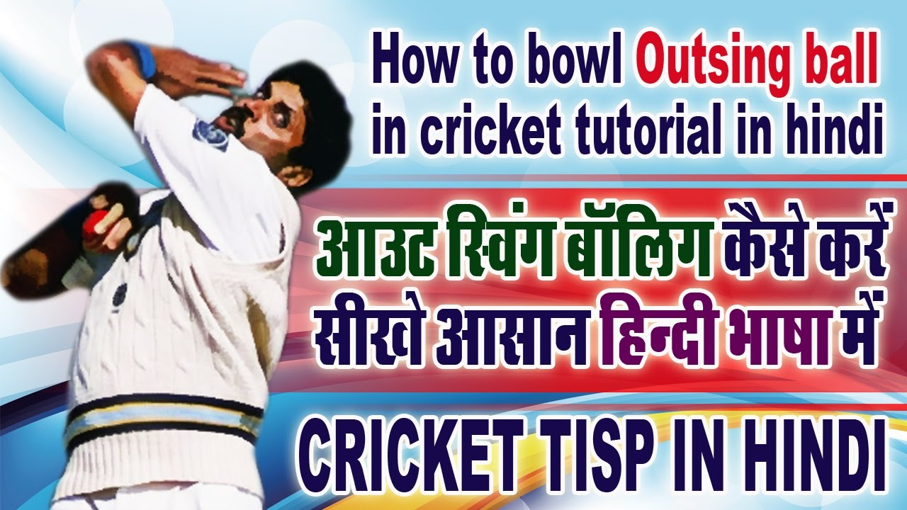 How to bowl outswing ball in cricket tutorial in hindi urdu youtube how to bowl outswing ball in cricket tutorial in hindi urdu fandeluxe PDF