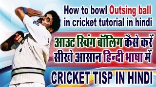 how to bowl outswing ball in cricket tutorial in hindi urdu