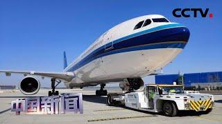 [中国新闻] 大兴机场第二批转场工作12日启动 | CCTV中文国际