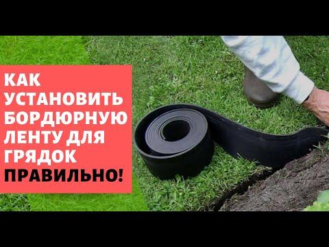 Установка бордюрной ленты для газона, клумб и грядок. Укладка бордюра садового Стационарные грядки.