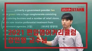 위드스타편입N_강민형교수님_2021 편입성공을 위한 2…