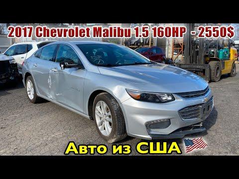 2017 Chevrolet Malibu 1.5 - 2550$. Авто из США 🇺🇸.