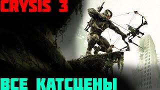 Все кат-сцены Crysis 3/All Cut-scene in Crysis 3(rus)