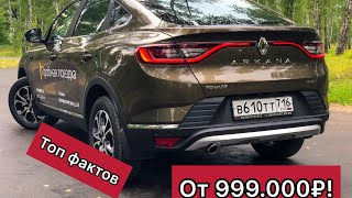 Рено Аркана 2019 - Хит продаж!  Об авто за 4 минуты!  Renault Arkana 2019/Рено Арканов...