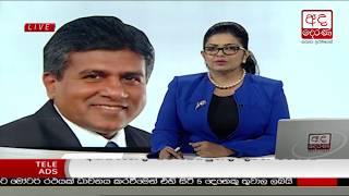 Derana News 19-08-2017