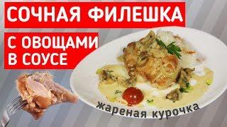 Куриная грудка с овощами в соусе на сковороде. Отличный рецепт сочной грудки которая тает во рту!