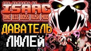 РАЗДАВАТЕЛЬ ЛЮЛЕЙ ► The Binding of Isaac: Afterbirth+ |104| One Big Boss Rush mod