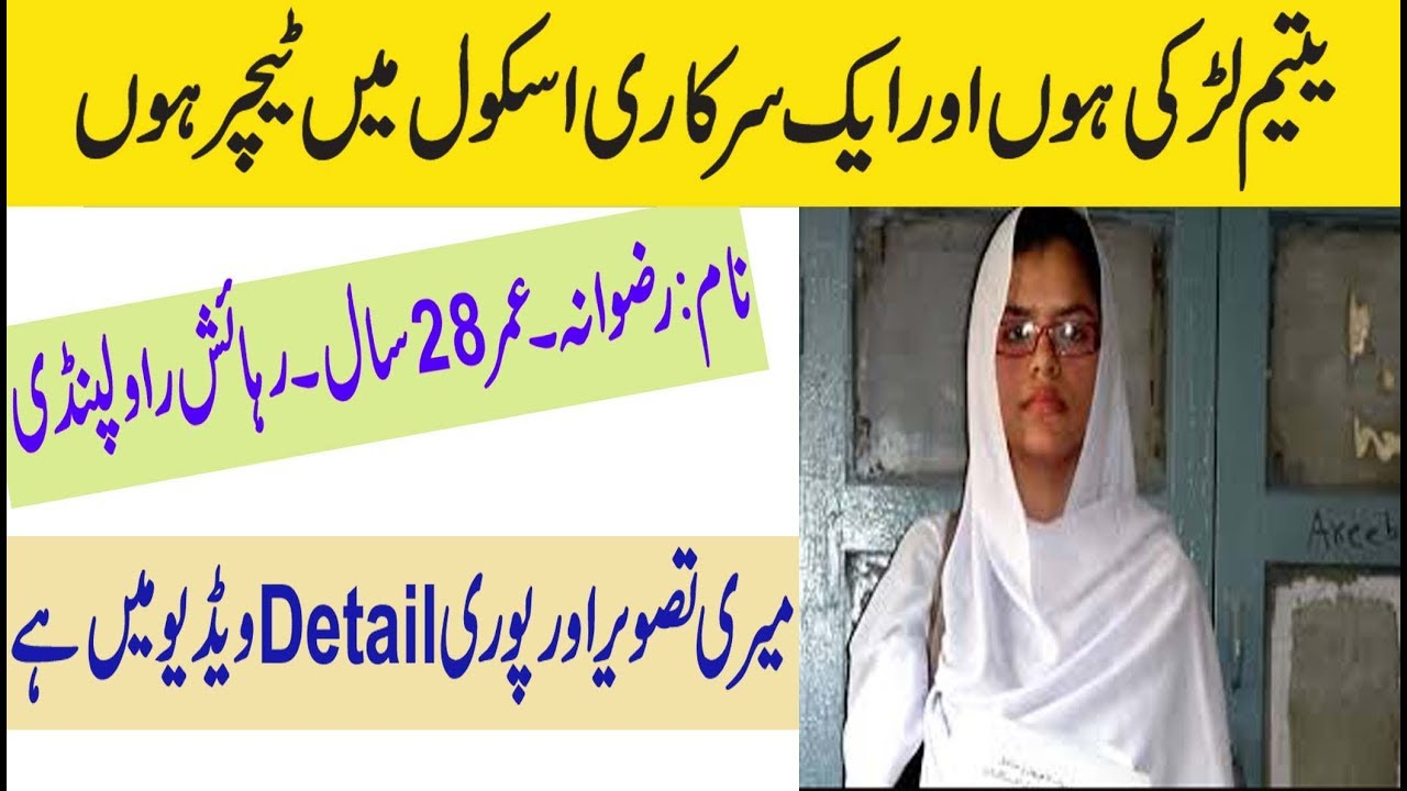 name rizwana new zarort e rishta sakari school teacher check details