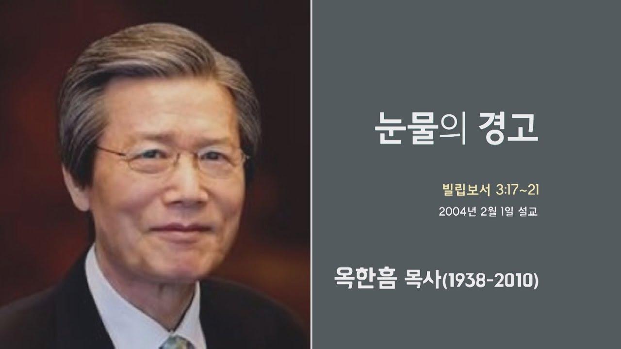 옥한흠 목사 명설교 '눈물의 경고'│옥한흠목사 강해 54강, 다시보는 명설교 더울림