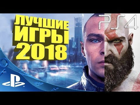 Топ 10 Лучшие Игры 2018 года на PlayStation 4 (PS4) Итоги 2018 года