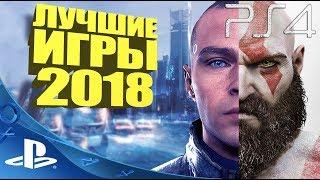 топ 10 Новые Игры 2018 года на PlayStation 4 (PS4) Обзор Лучшие игры на PS4 Pro