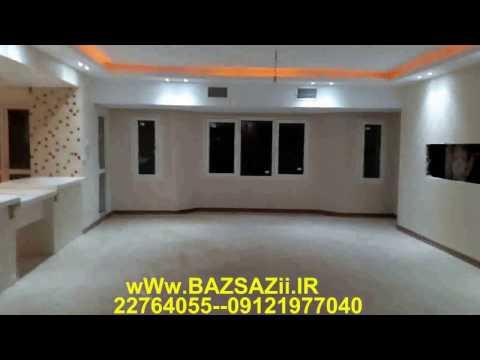 بازسازي ساختمان ,بازسازي خانه, بازسازي آپارتمان, بازسازي خانه توسط www.bazsazii.ir
