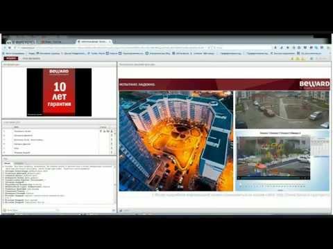 Видеонаблюдение: технические решения BEWARD