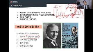 경영학의 이해 2.  경영의 역사-2