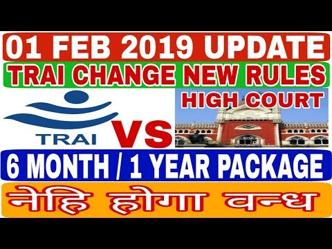 Trai New Rules For February 2019 / All Channel Blackout After 7 February 2019