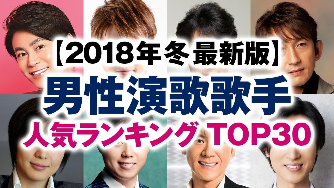 男性演歌歌手 人気ランキング TOP30【2018年冬 最新版】 - YouTube