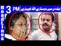 Asma Jahangir And Qazi Wajid Died On Same Time? - Headlines 3PM - 11 February 2018 | Dunya News