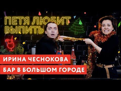 Петя любит выпить: Ирина Чеснокова (Бар в большом городе)