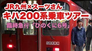 【JR九州ツアー】キハ200系臨時急行ひのくに 2021年4月9