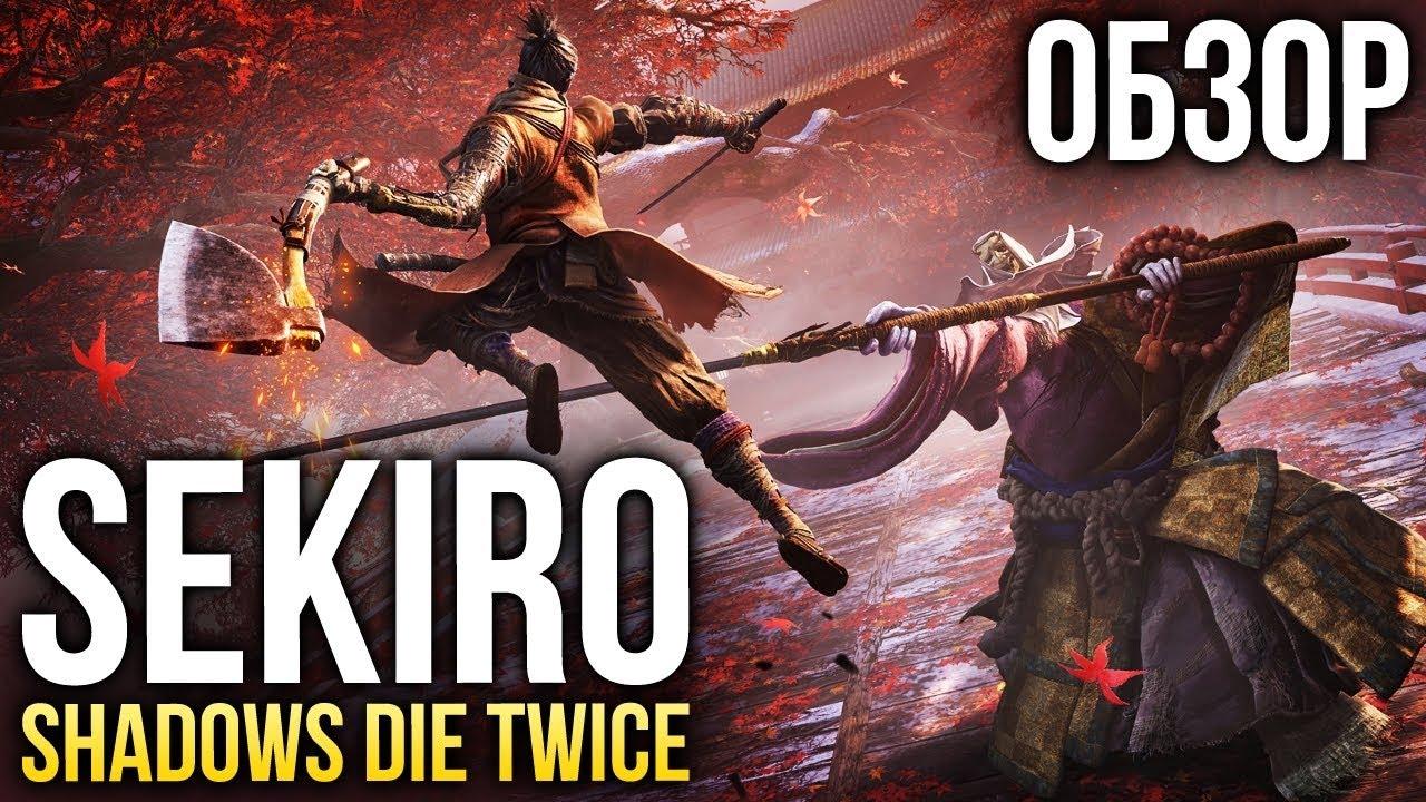 Купить Игра - Sekiro: Shadows Die Twice | Steam gift Россия