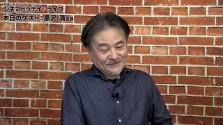 ジャパニーズホラーの巨匠・黒沢清監督をゲストに迎えて、映画の魅力や...