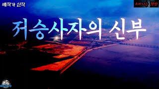 [공포 미스테리 극장] 저승사자의 신부 (오디오북|자막…