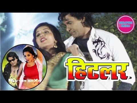 Hitler Bhojpuri Movie II First Look II Poster Release II Viraj Bhatt, Monalisa