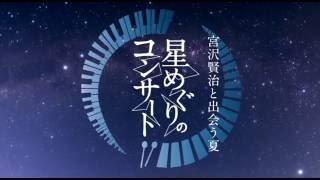宮沢賢治と出会う夏 星めぐりのコンサート 8月14日(日) 横浜美術館レ...