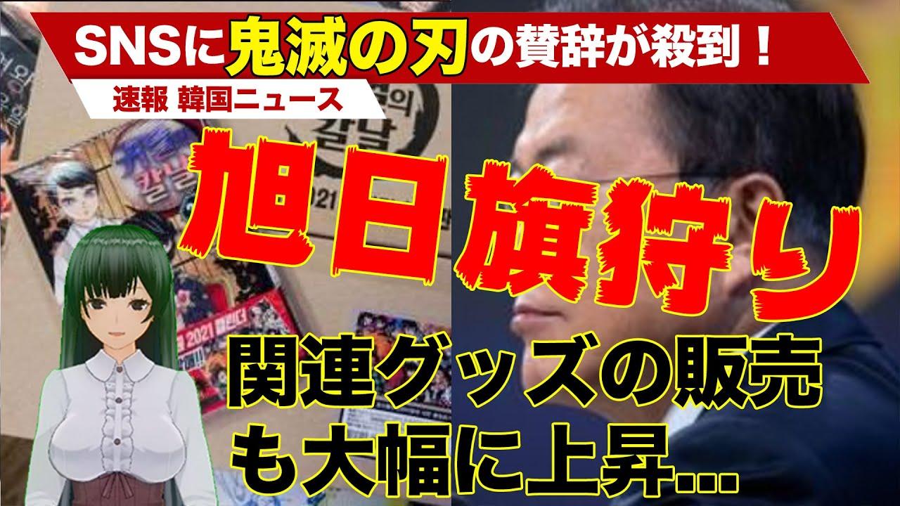 【旭日旗狩り】韓国、SNSに「鬼滅の刃」の賛辞が殺到。関連グッズの販売も大幅に上昇!