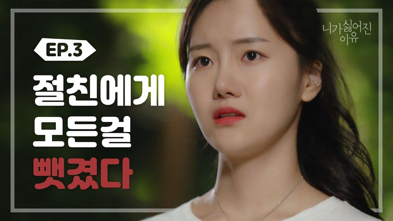 너보다 내가 더 절실해 [주간대숲 웹드라마_니가 싫어진 이유] - EP.03 (ENG SUB)