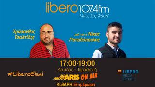 All About Aris On Air - 16/07/18