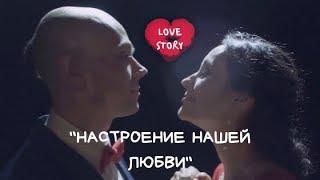 """СВАДЕБНЫЙ ТАНЕЦ КЛИП """"НАСТРОЕНИЕ НАШЕЙ ЛЮБВИ"""" (Wedding dance clip)"""