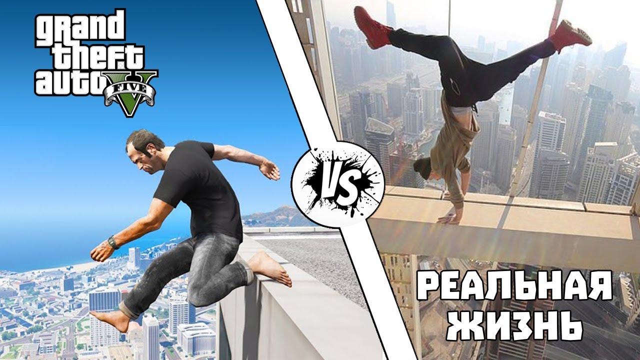 GTA против Реальной жизни #7