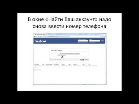 Андрей Масалович: Как по номеру телефона найти аккаунт в Facebook